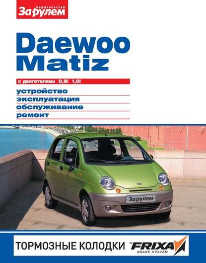Руководство по ремонту Daewoo Matiz